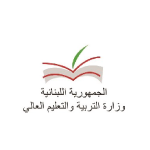 Lebanese Ministry of Education and Higher Education